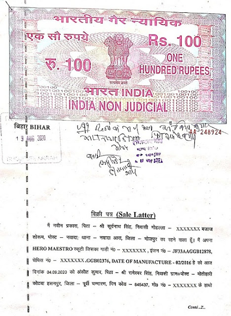 stamp paper for vehicle sale agreement in hindi