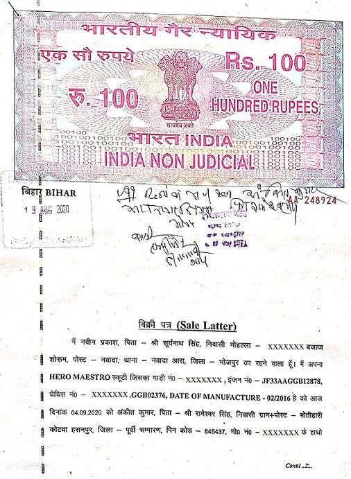 Vehicle/bike sale letter (affidavit) format in hindi | Stamp paper agreement