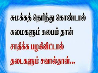 Tamil Kavithai Images Tamil Poems With Hd Images Valkai ...
