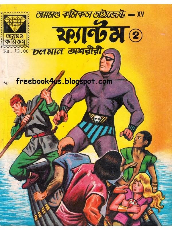 Pdf bengali comic books