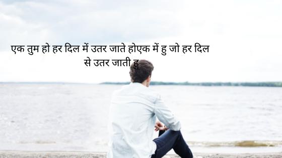 Sad and Love Shayari in Hindi