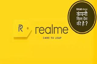 Realme किस देश की कंपनी है