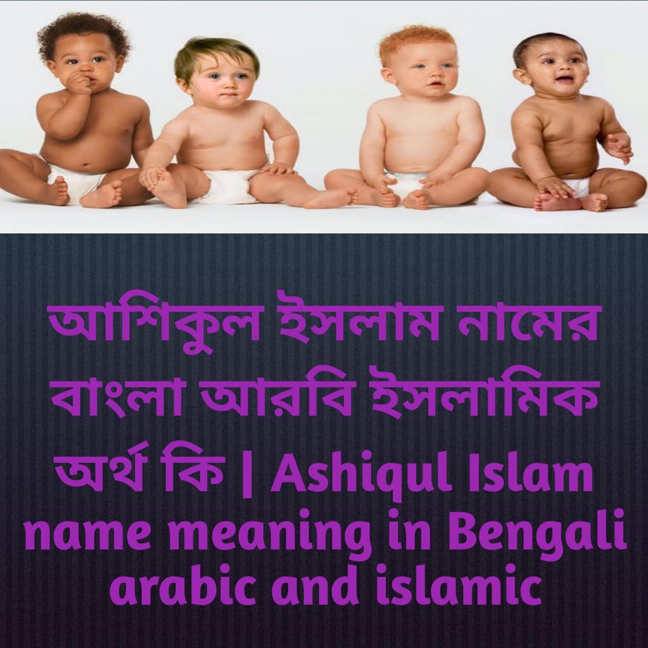 আশিকুল ইসলাম নামের অর্থ কি, আশিকুল ইসলাম নামের বাংলা অর্থ কি, আশিকুল ইসলাম নামের ইসলামিক অর্থ কি, Ashiqul Islam name meaning in Bengali, আশিকুল ইসলাম কি ইসলামিক নাম,