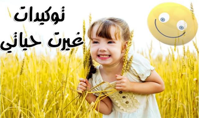 توكيدات قويه لجلب السعاده والإيجابيه