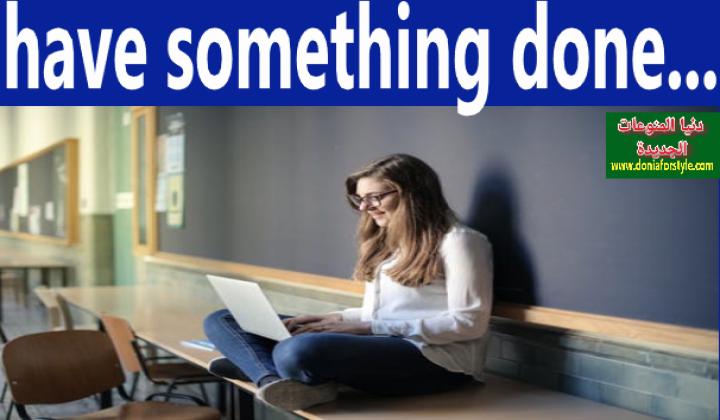 شرح قاعدة have something done | قواعد اللغة الانجليزية | كورس انجليزى بدون مدرس