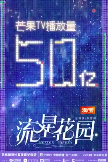 Meteor Garden Chinese drama network traffic
