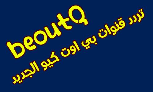 التردد الجديد لقنوات بي اوت كيو beoutq علي النايلسات 2019 | مجانا الدوريات الخمسة nilesat