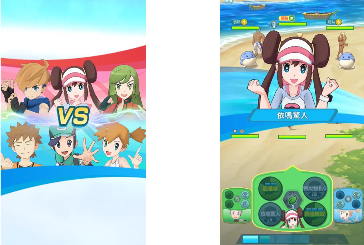 【遊戲】寶可夢大師Pokémon Masters 1.1.0 apk