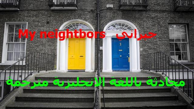 محادثة بالانجليزي بعنوان جيراني My neighbors