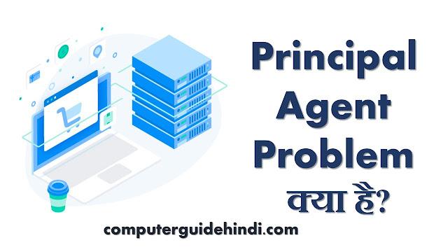 Principal Agent Problem क्या है?