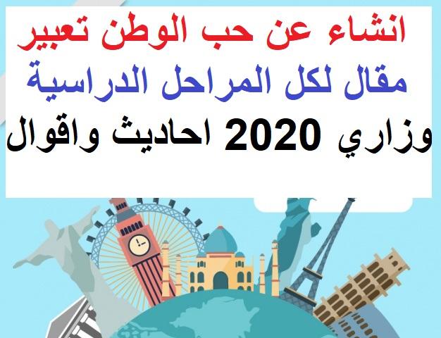 انشاء عن حب الوطن تعبير مقال لكل المراحل الدراسية وزاري 2020 احاديث