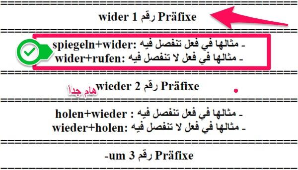 ما هي الأفعال المنفصلة مع اللاواحق المختلف عليها ؟ . اللاواحق المختلف عليها قواعد اللغة الألمانية .