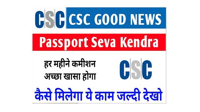 CSC GOOD NEW* - PASSPORT SEVA KENDRA OPEN IN CSC CENTER