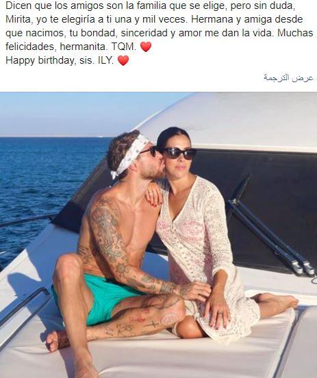 راموس ينشر صورة له من الغردقة مع شقيقته  sergio ramos