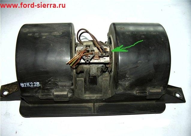 Не работает вентилятор отопителя на форд сиерра