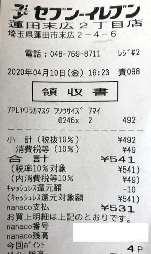 セブンイレブン 蓮田末広2丁目店 2020/4/10 マスク購入のレシート