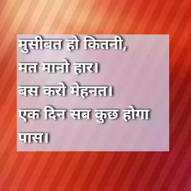 Motivational stories in hindi for student | विद्यार्थियों के लिए कहानी