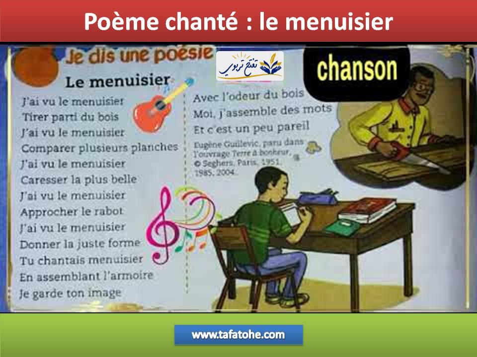 Poème chanté : le menuisier- unité 4 - Mes apprentissages en français 3AP