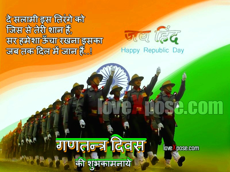Republic day graphic whatsapp