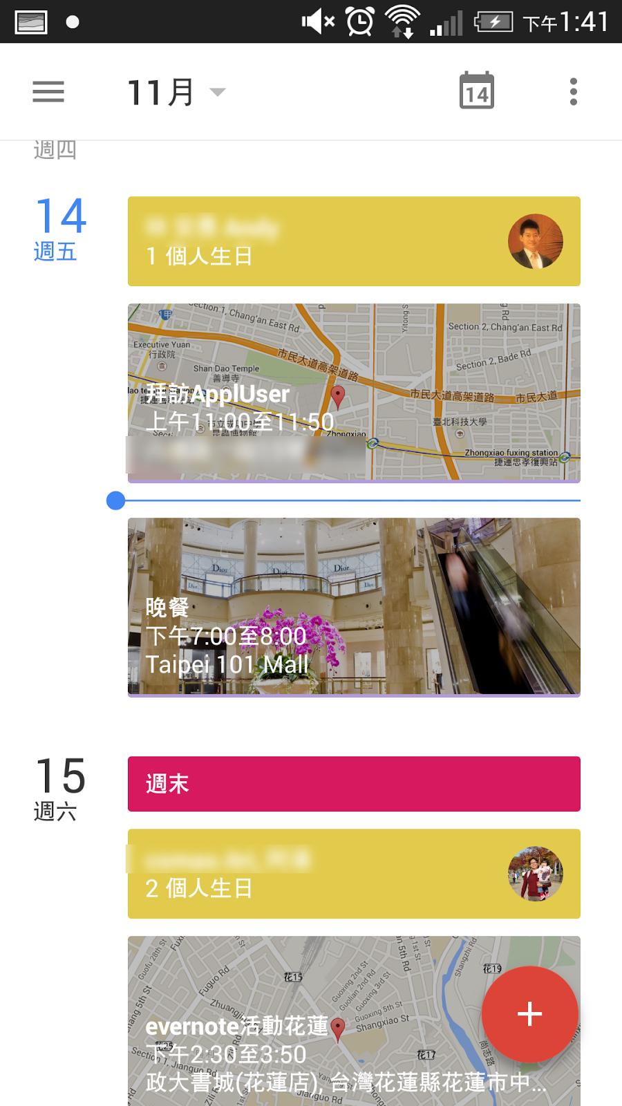 改變行動工作!電腦玩物 2014 最佳 Android App 推薦 Google%2B%E6%97%A5%E6%9B%86%2BAndroid%2BApp-01