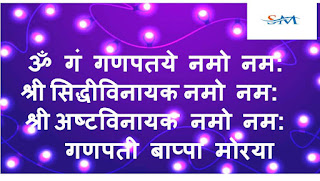 Happy Ganesh Chaturthi Wishes Hindi & English 2021