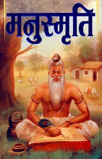 मनुस्मृति हिंदी में डाउनलोड करे | Download Manusmriti IN Hindi PDF