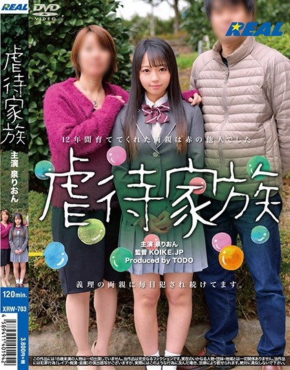 XRW-703 Isumi Rion Abuse Family