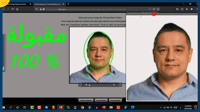 كيفية ضبط و قص صورة القرعة الأمريكية ماهي متطلبات و شروط صور اللوتري الأمريكي تعديل صورة DV 2022
