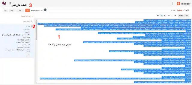كيفية انشاء وضبط صفحة اتصل بنا في بلوجر | دورة بلوجر 2020