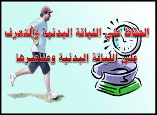اللياقة البدنية pdf, اللياقة البدنية وعناصرها, اللياقة البدنية doc, اللياقة البدنية للاطفال, اللياقة البدنية للرجال, اللياقة البدنية المرتبطة بالصحة, اللياقة البدنية واهميتها, اللياقة البدنية المرتبطة بالصحة وعناصرها