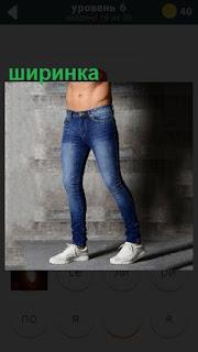 мужчина в джинсах, у которых имеется ширинка