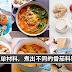 【番茄料理】只需这其中一道菜,就可配一锅饭啦!超简单做法!
