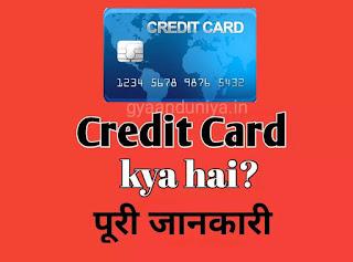 Credit Card Kya Hota Hai? Credit card kaise banaye? Puri jankari