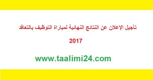 تأجيل الإعلان عن النتائج النهائية لمباراة التوظيف بالتعاقد 2017