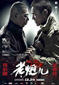 Lao pao er (Mr. Six) (2015)