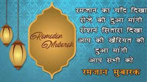 Happy Ramadan STatus in Hindi