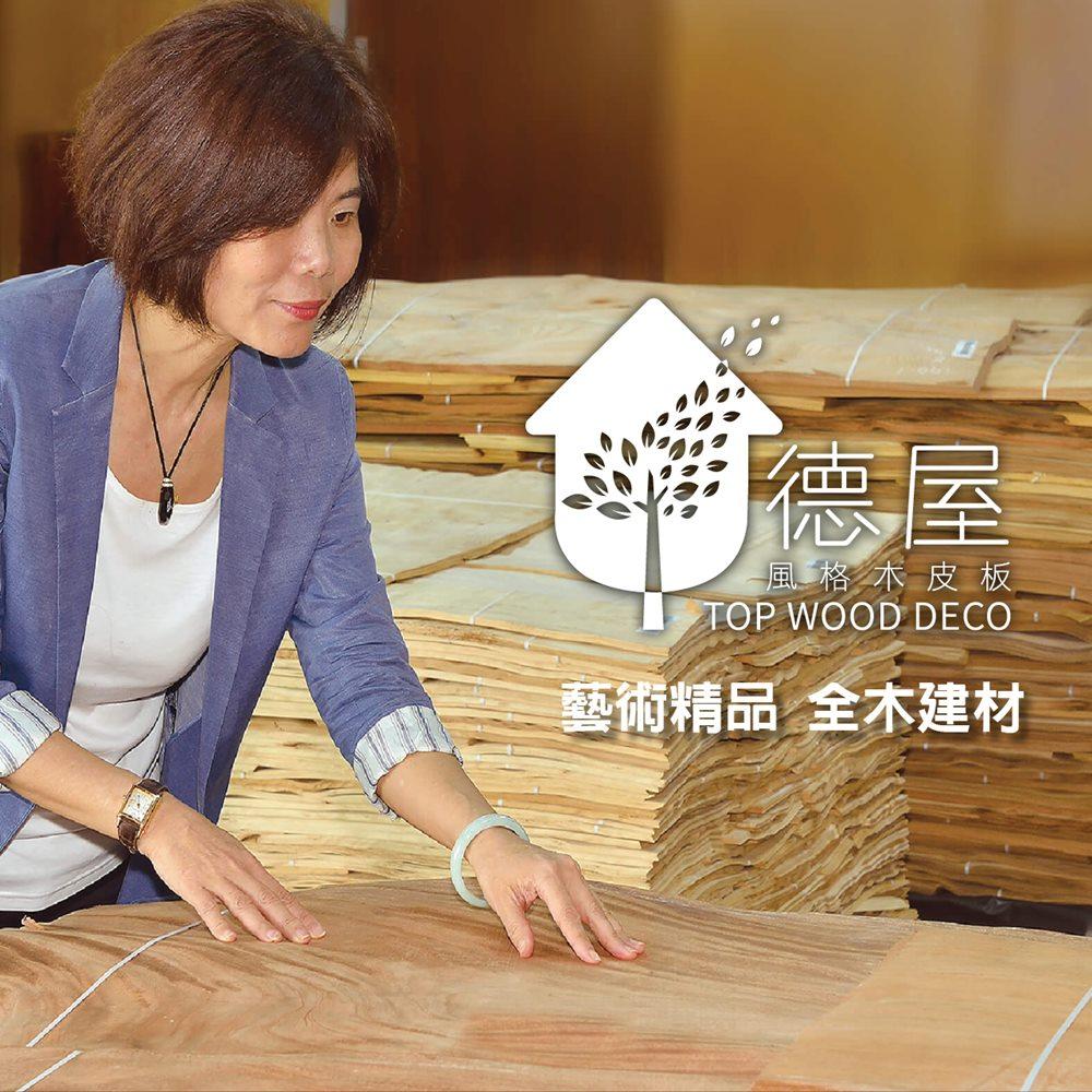 提供全天然、低甲醛、高品質的室內裝潢專用木皮板及木地板,打造身心靈安住的生活空間是德屋建材的堅持與訴求。