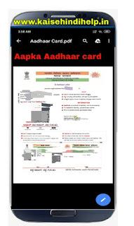 digilocker se aadhaar card kaise download kare