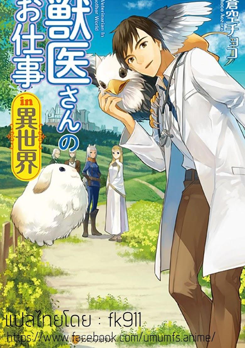 Jui-san no Oshigoto in Isekai - หน้า 1