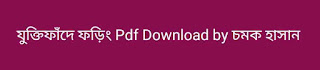 juktifaade foring pdf download by chamok hasan bangla book