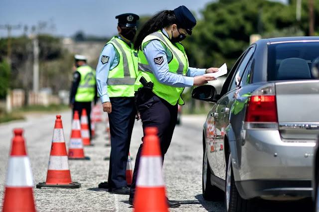 Από την Παρασκευή 14/5 ελευθερώνονται οι μετακινήσεις εκτός νομού