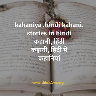 प्रतिबद्धता, kahaniya, hindi kahani, stories in hindi कहानी, हिंदी कहानी, हिंदी में कहानियां,
