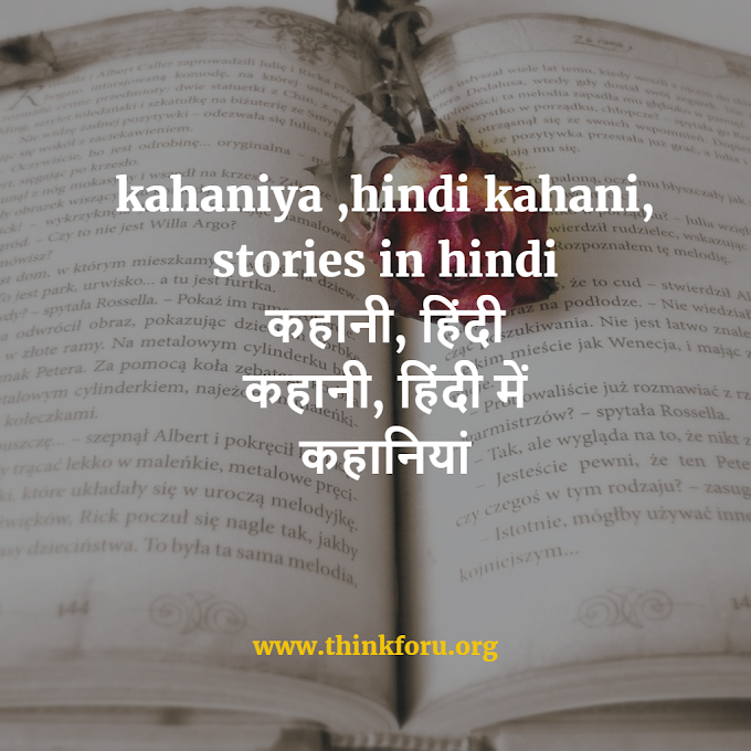 2019 kahaniya ,hindi kahani, stories in hindi कहानी,  2019 हिंदी कहानी, हिंदी में कहानियां