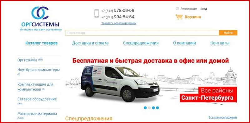 Мошеннический сайт orgsys.ru – Отзывы о магазине, развод! Фальшивый магазин