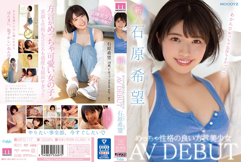 MIFD-117 Rookie Beautiful Dialect Pretty AV DEBUT Ishihara Hope
