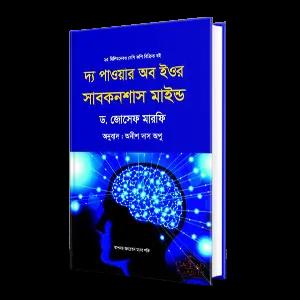 দ্য পাওয়ার অব ইউর সাবকনশাস মাইন্ড Pdf |the power of subconscious mind Bangla Pdf