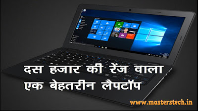 Laptop range 10,000 Rs. in India