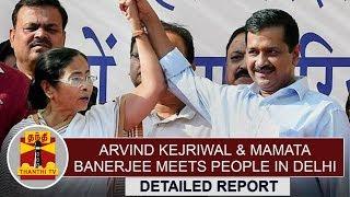 DETAILED REPORT: Delhi CM Arvind Kejriwal & West Bengal CM Mamata Banerjee meets people in Delhi