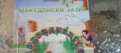 Προκαλούν οι φιλοσκοπιανοί: Ξεκίνησαν μαθήματα «μακεδονικής» γλώσσας στην Αριδαία.