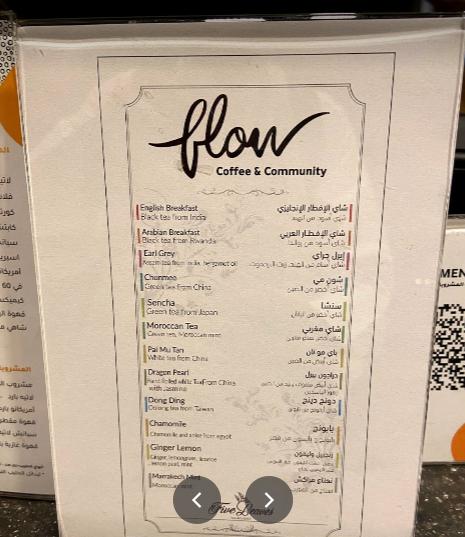 فلو قهوة